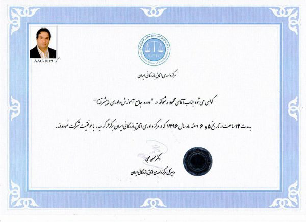 گواهینامه دوره جامع آموزش داوری (پیشرفته)