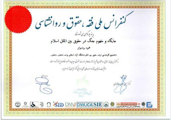 adwards 4 600x421 - گواهینامه ها و افتخارات