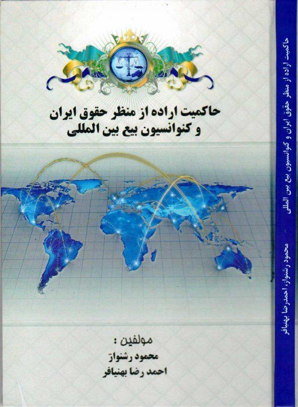 چاپ کتاب حاکمیت اراده از منظر حقوق ایران و کنوانسیون بیع بین المللی