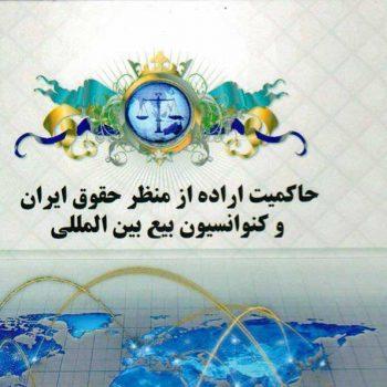 6353 350x350 - بررسی فقهی حقوقی حاکمیت اراده از منظر حقوق ایران و کنوانسیون بیع بین المللی