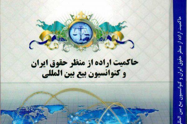 6353 600x400 - بررسی فقهی حقوقی حاکمیت اراده از منظر حقوق ایران و کنوانسیون بیع بین المللی