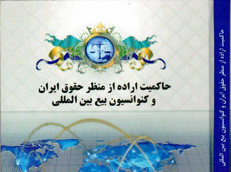 6353 - بررسی فقهی حقوقی حاکمیت اراده از منظر حقوق ایران و کنوانسیون بیع بین المللی