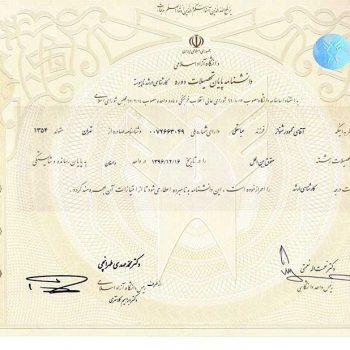 دانشنامه پایان تحصیلات دوره کارشناسی ارشد آقای محمود رشنواز مدیریت محترم موسسه حقوقی حق محور پارسا