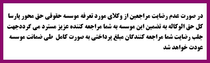 حقوقی - وکیل تهران