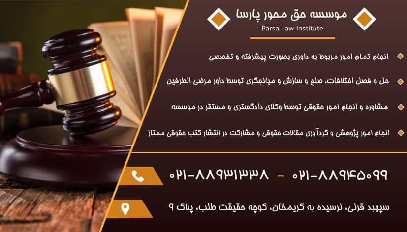 ویزیت حقوقی 2 - وکیل تهران